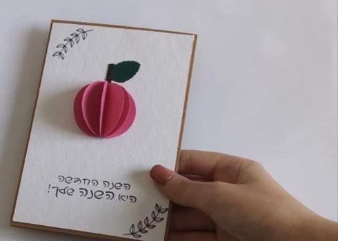 גם חצי תפוח על ברכה (צילום: ברכה לנד עיצוב בנייר)