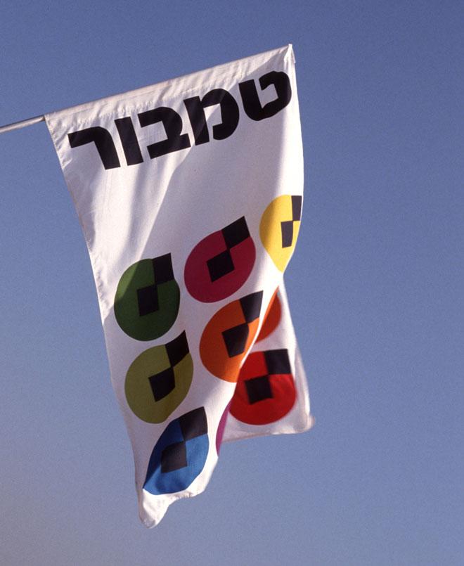 דגל של החברה בעיצוב ריזינגר, חתן פרס ישראל. לוגו שהוא אייקון תרבותי (עיצוב: דן ריזינגר, צילום: רן ארדה)