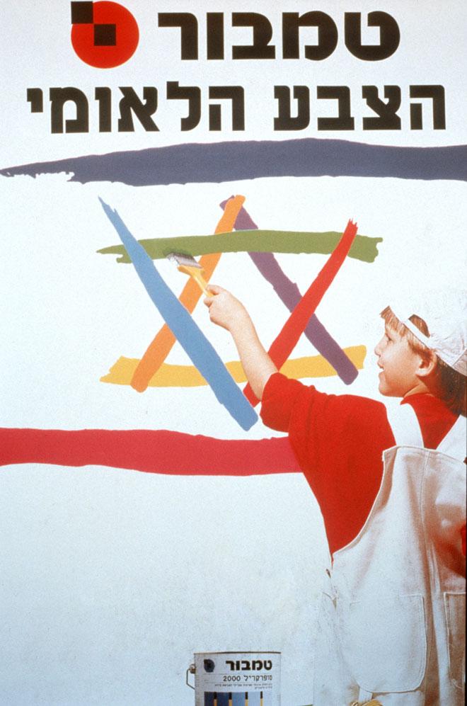 פרסומת של החברה, עדיין עם העיצוב הנצחי של ריזינגר (עיצוב: דן ריזינגר, צילום: רן ארדה)