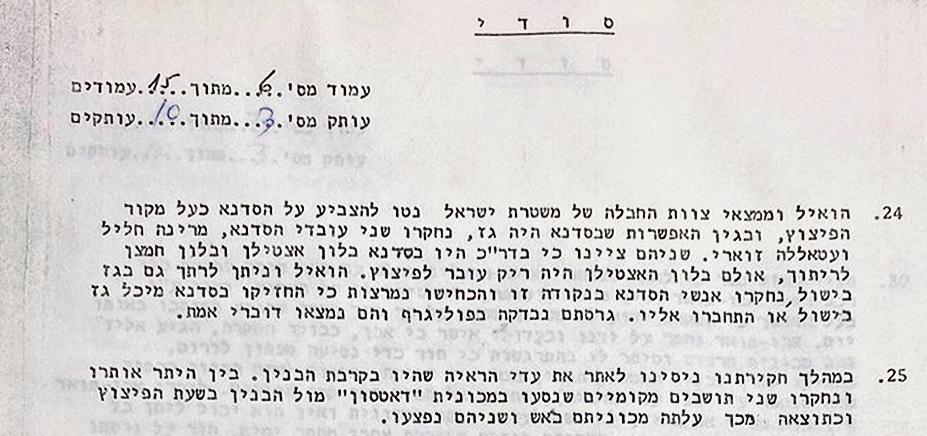 """הדוח שהוסתר בכספת בארכיון מצ""""ח והחוברת שהוציא החיזבאללה ב– 85 '"""