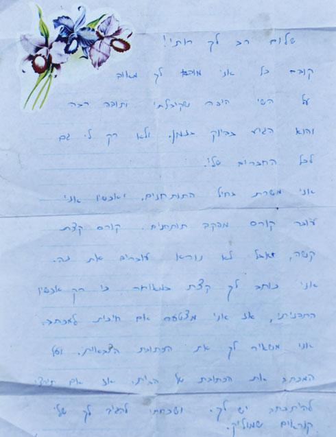 """המכתב הראשון ששלח שמוליק לרותי. """"התרגשתי מאוד. אני שומרת עד היום את כל המכתבים שלו"""" (צילום: גדי קבלו)"""
