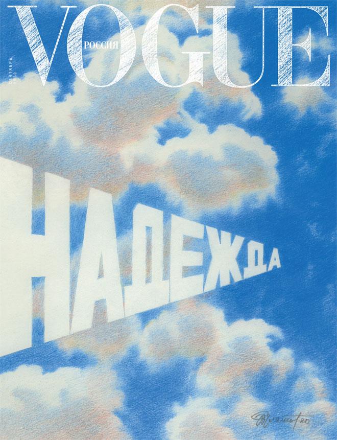 כחלק מקמפיין התקווה, ווג רוסיה הציג בספטמבר שער מאויר (כולל הלוגו), פרי יצירתו של המאייר אריק בולטוב. האיור מצטט טיפוגרפיה קונסטרוקטיבית סובייטית, וגם את ''שער השמיים'' המפורסם של ווג בריטניה מ-1945, שהציג צילום של שמיים בהירים, בתום מלחמת העולם השנייה