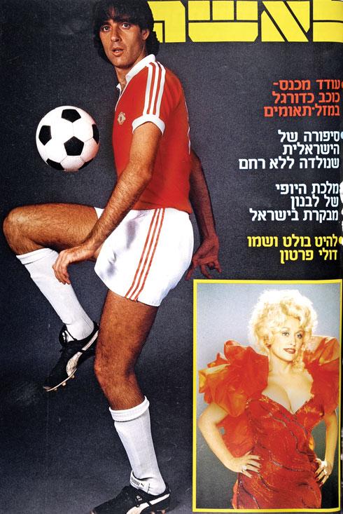 הדוד עודד מכנס על שער לאשה , 1983