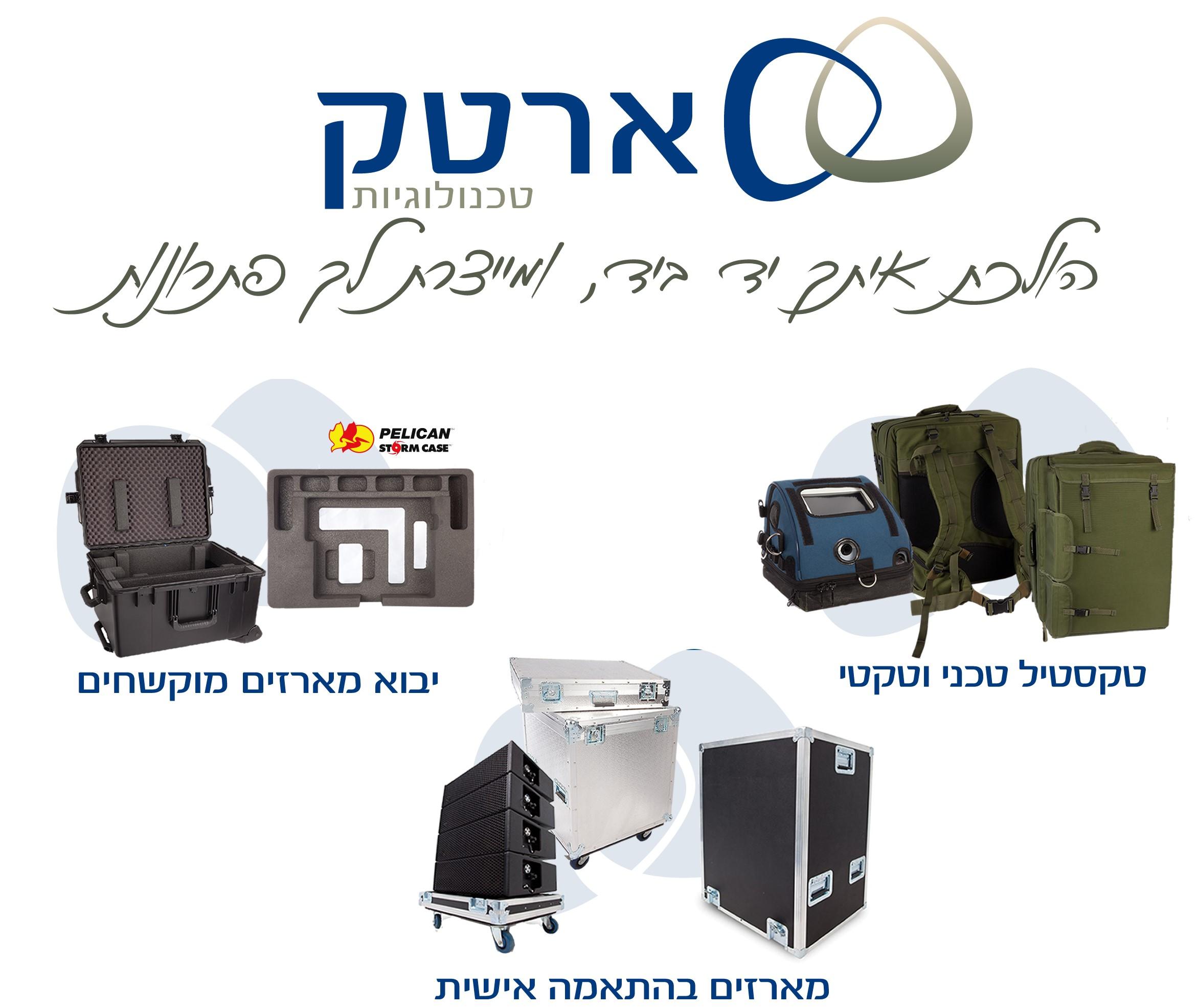 """מוצרים של ארטק טכנולוגיות. """"חייבים להשקיע בשירות אישי ומקצועי, דבר שהצרכן הישראלי מעריך ומוקיר"""""""