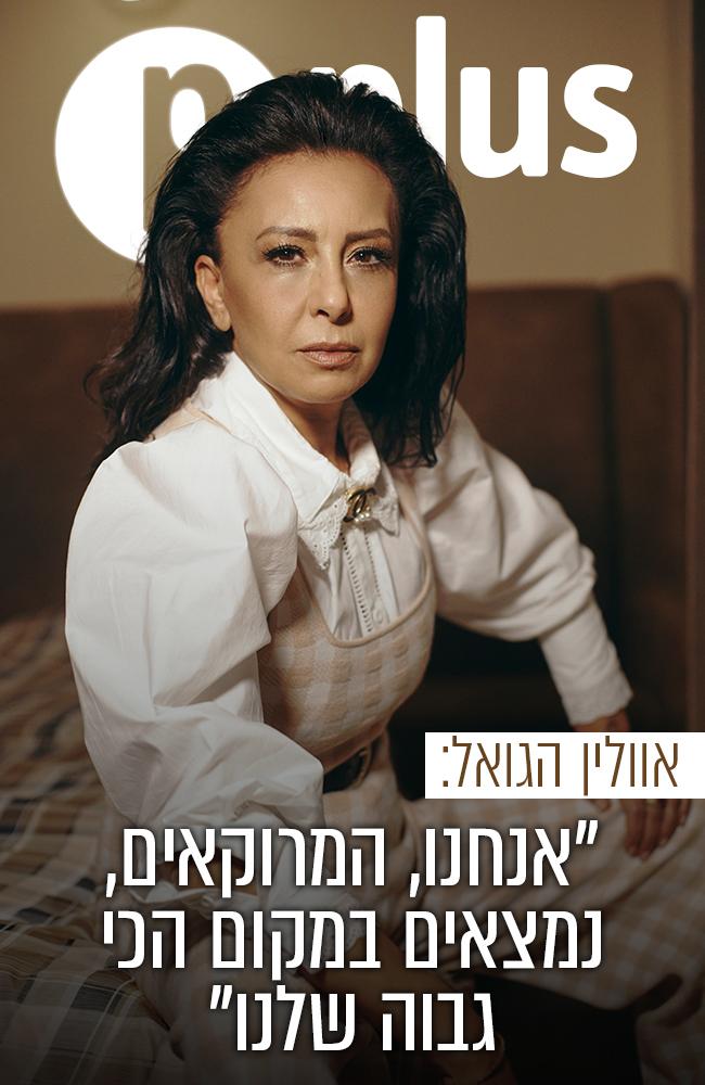 כוכבת כתבת השער שלנו, אוולין הגואל חוגגת 60 (צילום: שי פרנקו)