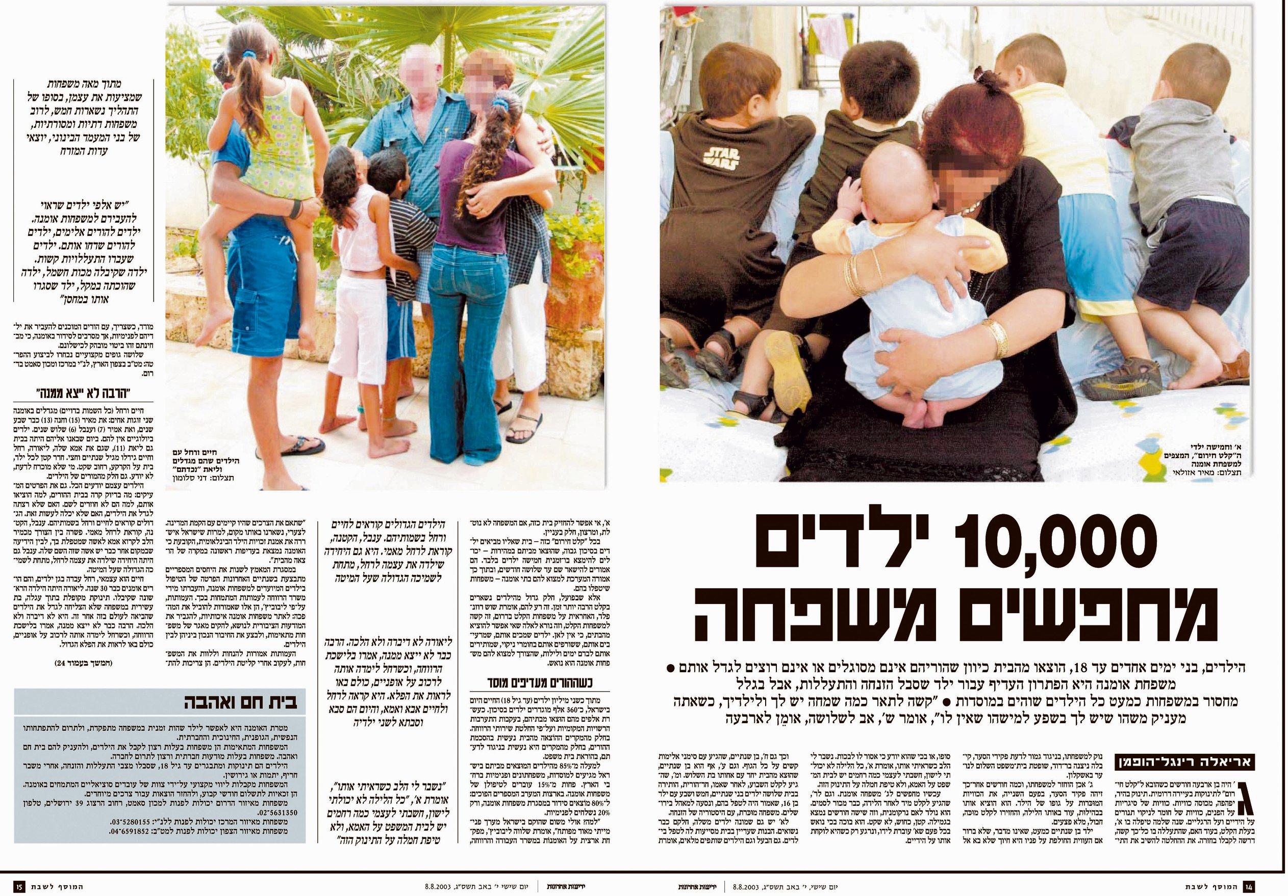 המוסף לשבת, 8/8/2003