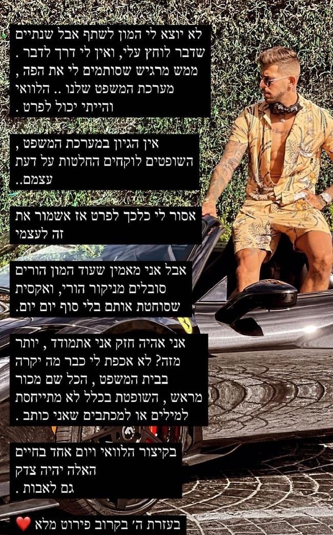 הסטורי שהעלה בן אל תבורי (צילום: אינסטגרם)