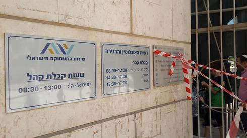 Offices of the Israeli Employment Service