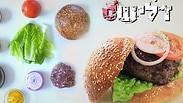 מתכון מהיר וקולע להמבורגר קלאסי