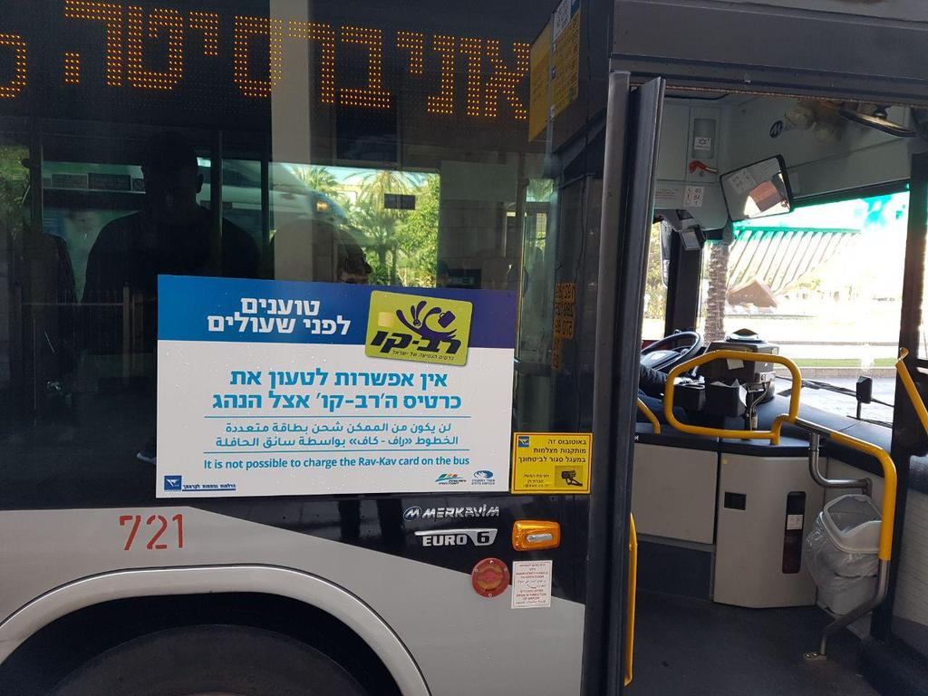 הכרזה עלה האוטובוס שאומרת שאין אפשרות לטעון את כרטיס הרב- קו אצל הנהג