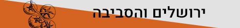 כותרות כותרת ירושלים והסביבה