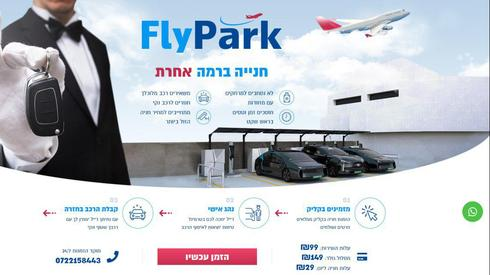 אתר חברת פליי פארק fly park