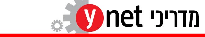 מדריך ynet