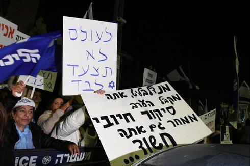 הפגנה תמיכה בנימין נתניהו כתב אישום בלפור בית ראש הממשלה ירושלים