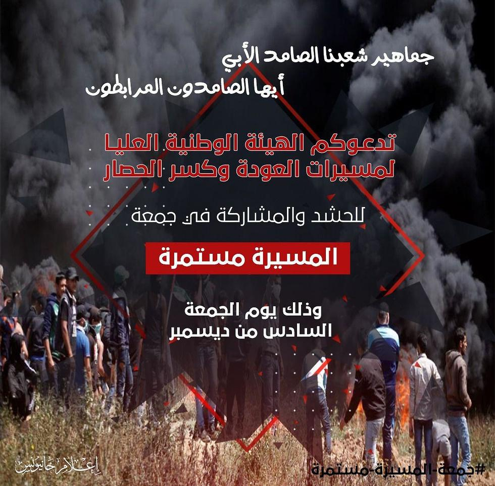 Hamas flyer calling the public to join the protests