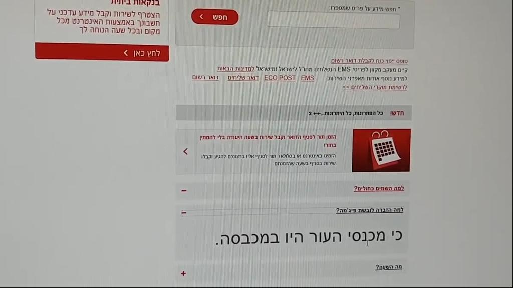 אתר דואר ישראל הושחת