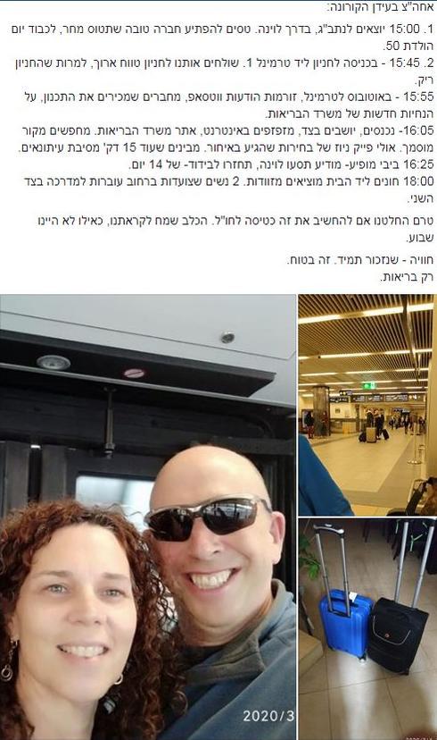 חוששים מהבידוד: הפוסט שבלומנפד העלה לפייסבוק לאחר ביטול הנסיעה