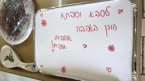 העוגה שקיבל טוביה צפיר