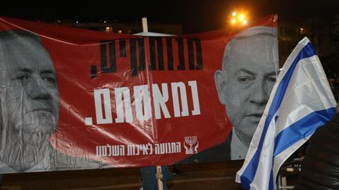 מפגינים הערב בכיכר רבין בתל אביב