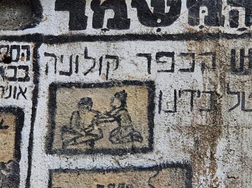 ציור קיר לוחם מלחמת העצמאות קרב הקסטל