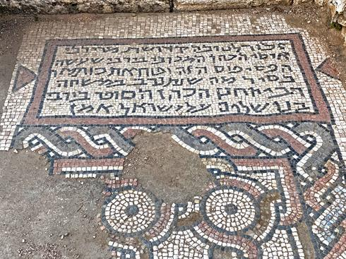 פסיפס בעברית בסוסיא