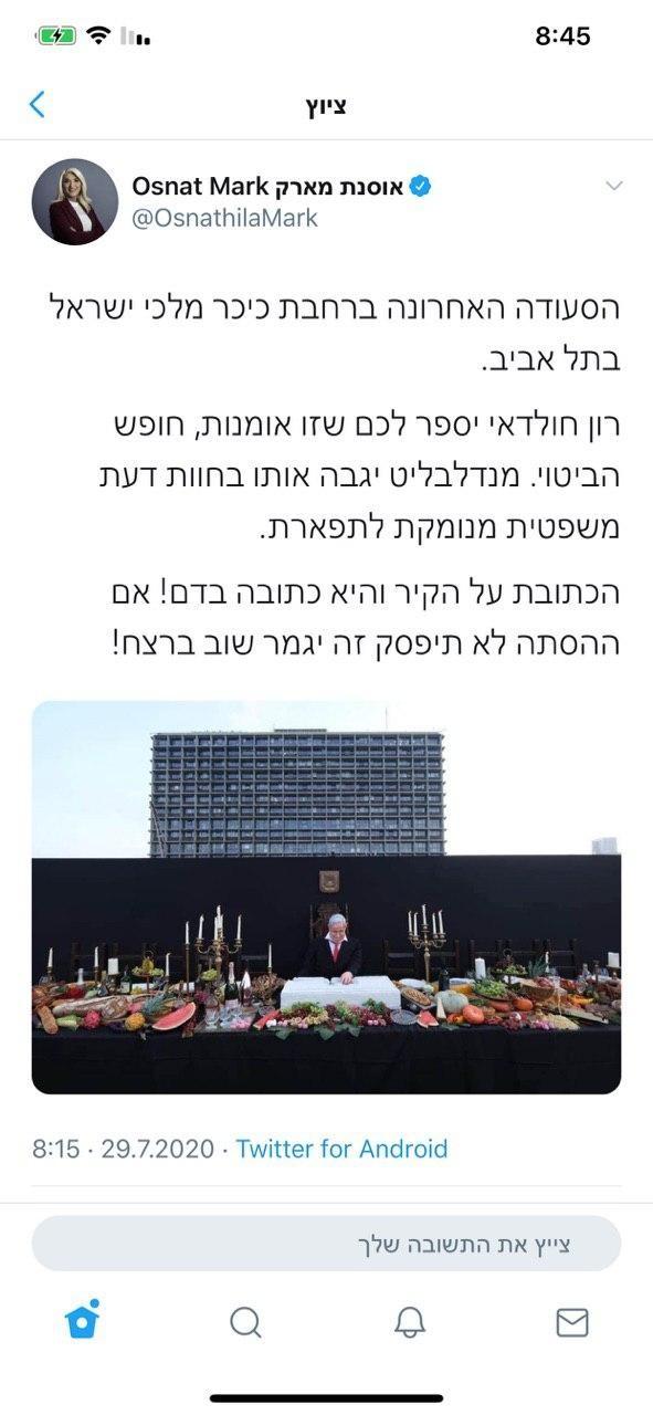 אוסנת מארק ציוץ מיצג בנימין נתניהו כיכר רבין