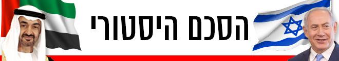 660 ישראל שלום איחוד האמירויות כינון יחסים נורמליזציה נרמול