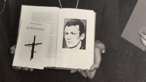 סילווה זלמנסון מחזיקה את ספרו של אדוארד