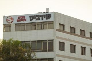 משרדי חברת שירביט בנתניה, היום