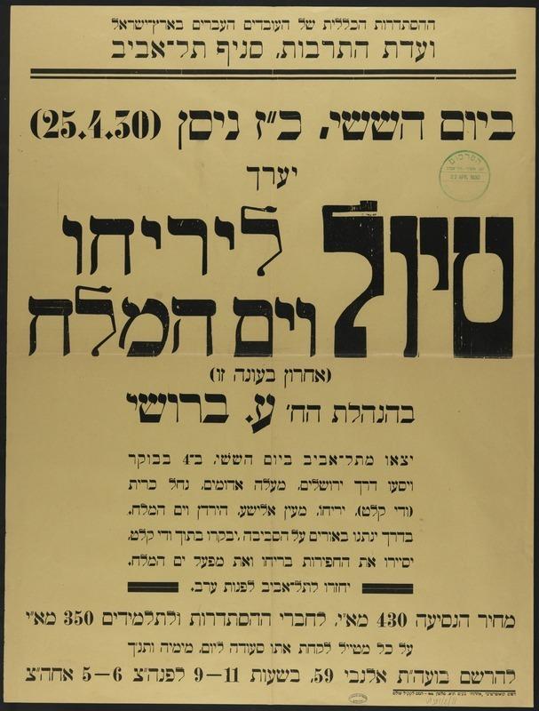 טיול ליריחו ולים המלח בהדרכת עזריאל ברושי מאגודת המשוטטים - כרזה מ-1930