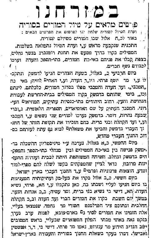 """חלק מהכתבה על טיול המורים בסוריה ובלבנון - """"דואר היום"""", 25 בספטמבר 1928"""