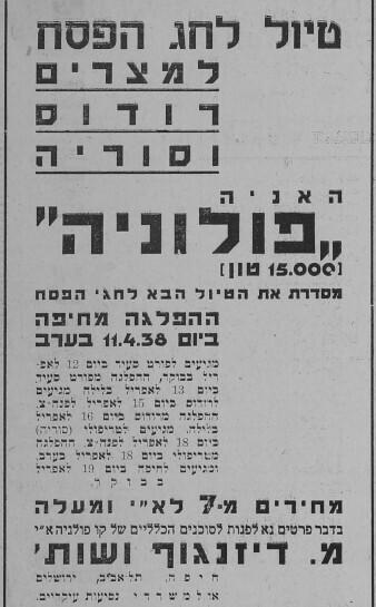 """קרוז למצרים, לרודוס ולסוריה - מודעה בעיתון """"הארץ"""", 22 במרץ 1938"""