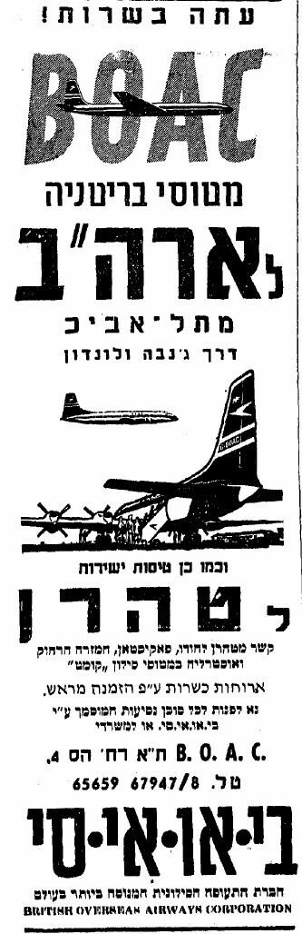 """טיסות ישירות לטהרן מתל אביב - מודעה בעיתון """"מעריב"""", 11 בדצמבר 1959"""