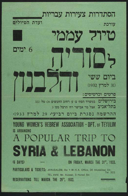 טיול עממי לסוריה וללבנון, כרזה מ-1932