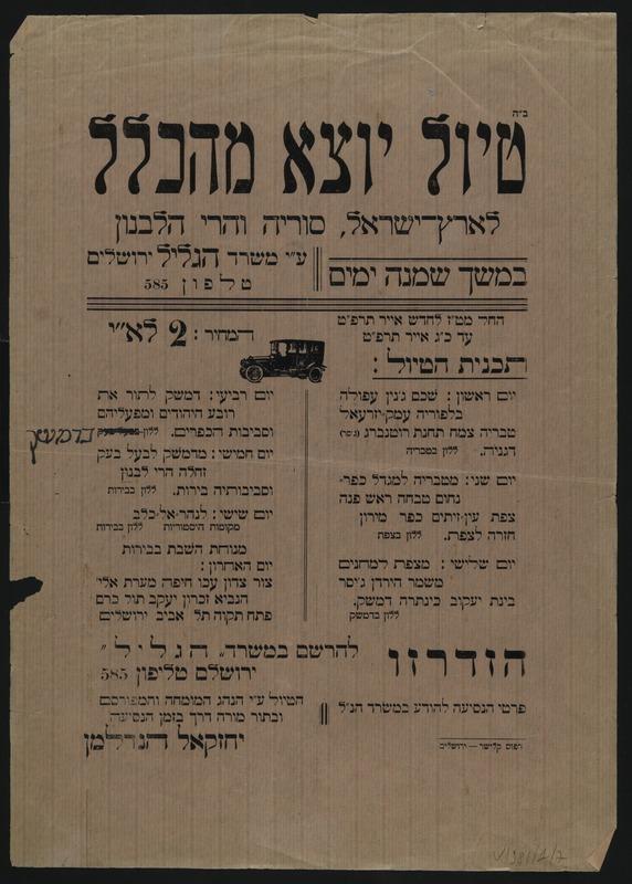 טיול יוצא מהכלל, כרזה מ-1929
