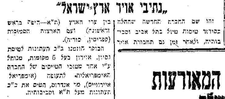 חברת נתיבי אוויר ארץ ישראל - עיתון דבר, 3 באוגוסט 1937