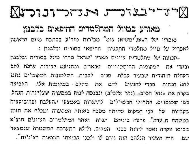 """סטודנטים מחיפה כמעט מסתבכים בטיול בביירות, עיתון """"דואר היום"""", 10 באפריל 1928"""