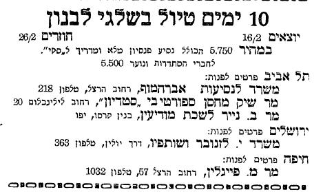 """עיתון """"דואר היום"""", 7 בפברואר 1936"""