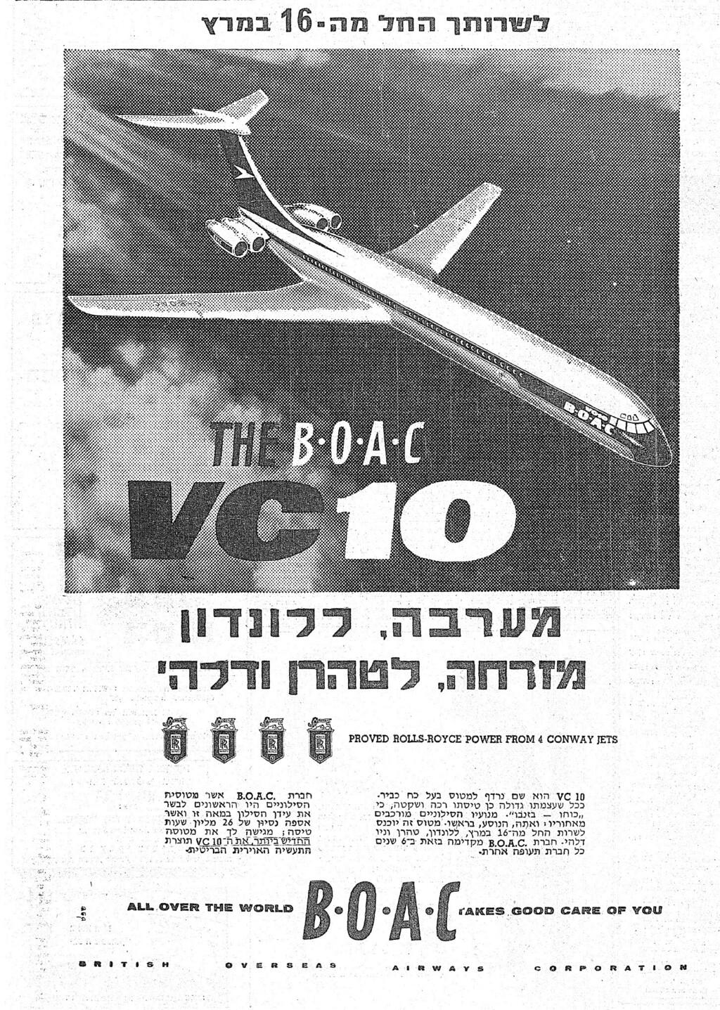 פרסומת לטיסות לטהרן שפורסמה בעיתונים ב-1965