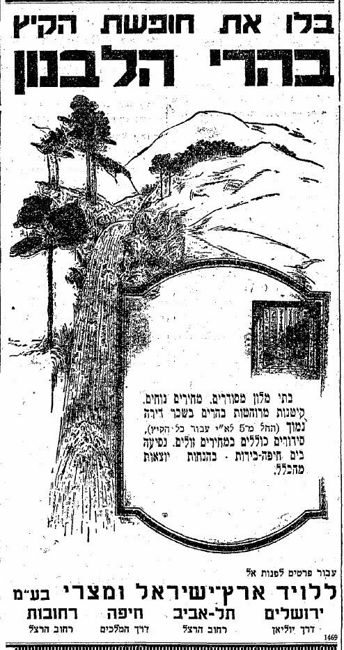 עיתון דבר, 23 ביולי 1936