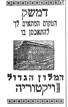 """עיתון """"דואר היום"""", 31 במאי 1934"""