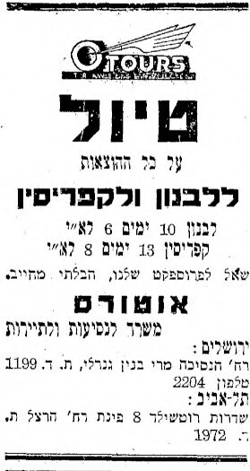 טיול הכל כלול ללבנון ולקפריסין - עיתון דבר, 25 ביוני 1937