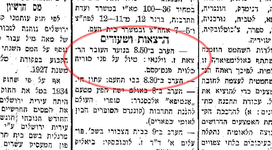 הרצאה של זאב וילנאי על טיול בסוריה בעזרת פנס קסם - עיתון דבר 26 ביולי 1935