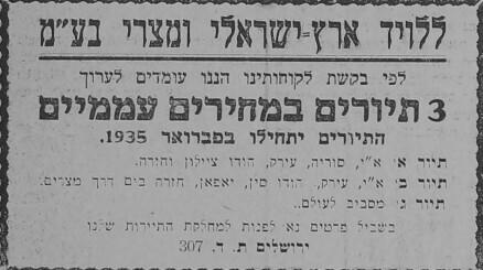 """שלושה טיולים במחירים עממיים הכוללים את סוריה ועיראק - מודעה בעיתון """"הארץ"""", 5 בדצמבר 1934"""