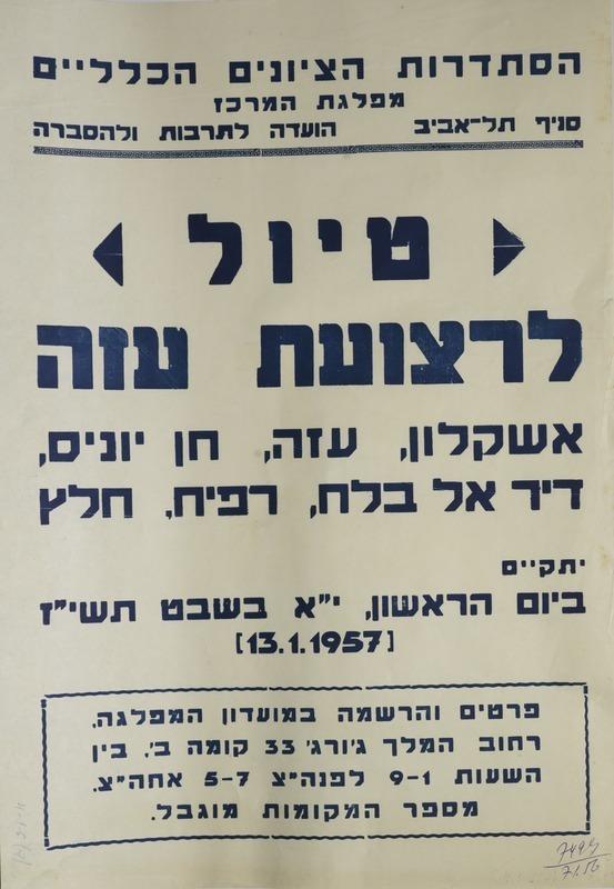 טיול לרצועת עזה - כרזה מ-1957
