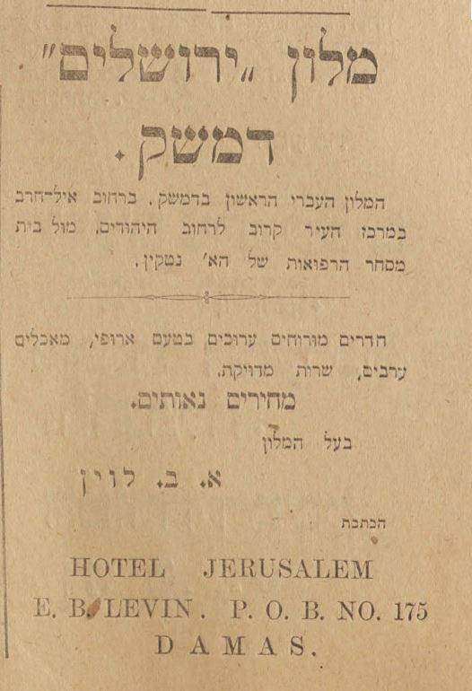 עיתון המזרח, 5 ביולי 1920
