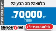 עד 70,000 ₪ ובמהירות!