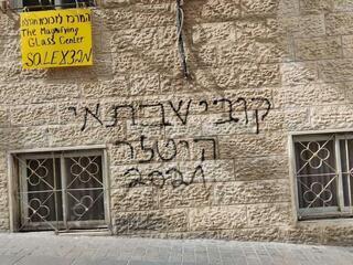The graffiti in Jerusalem; 'Kobi Shabtai Hitler. 2021'