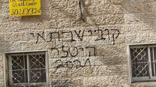 התכובות שרוססו בירושלים