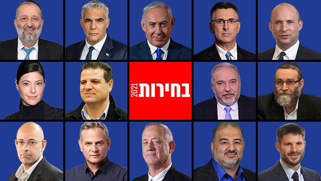 ביג ראשית בחירות 2021 ראשי מפלגות מפלגה מועמדים